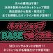 キングコング西野亮廣さんも使用中の『BASE』で稼ぐ 講座