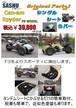 BRPカンナムスパイダー F3用 シングルシートカバー