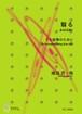 I0004 KAGERU(17-gen Koto solo/S. IKEBE /Full Score)