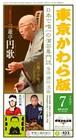東京かわら版 2014(平成26)年7月号