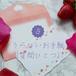 うらないお手紙(質問ひとつ)
