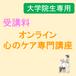 《受講料》オンライン心のケア専門講座 【大学院生専用】