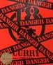 【18禁史上最強の激辛(危険)‼️】18禁カレー 危険