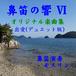 鼻笛オリジナル楽曲「出愛(デュエット版)」ダウンロード