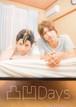 凸凹Days(コスプレ写真集通販・送料込み)