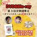 【特典付き】DVD 第3回定期演奏会(オリジナルクリアファイル、ステッカー)