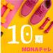MONAチャレ10期 4週間限定!グループダイエットオンラインサロン