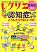 レクリエ2016 特別号 認知症レク&ケア大特集 (別冊家庭画報) (ムック)