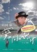 コピー:映画「袴田巖 夢の間の世の中」DVD