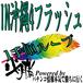 スーパー海物語IN沖縄4フラッシュ