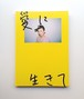 """Masara Nakayama """"Living For Love"""" book"""