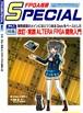 FPGA技術SPECIAL No.1(同人誌)