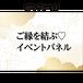 【NEW】[temp_B-2]和柄イベントパネル