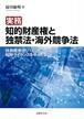 実務 知的財産権と独禁法・海外競争法 (中古)
