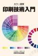 カラー図解 印刷技術入門
