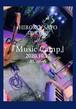 【ライブDVD】2020.10.17『Music Camp』(手数料、送料込み)