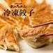 袋入り 冷凍割れ餃子 (餃子45個入り)