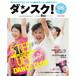 『ダンスク!』第5号 2016年5月刊行