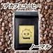 デカフェコーヒー ノーマル(200g レギュラー)