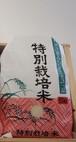 平成29年産 そばペレット特別栽培米 5kg