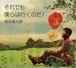 CD 「それでも僕らは行くのだ!」(2010/9発売)