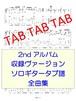 2ndアルバム Digital 全曲タブ譜集「Acoustic Wind 〜GHIBLI Story〜」