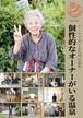 電子書籍「テーマでめぐる九州の温泉 011_個性的なオーナーがいる温泉」