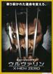 (1)ウルヴァリン X-MEN ZERO
