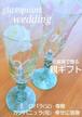 【バラorカンパニュラ】シャンパングラス1個|母の日・父の日・両親贈呈品・結婚祝い・新居祝い・結婚記念日ギフト