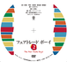 [FairTradeBoy2] フェアトレードボーイ2 DVD