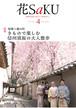 和の生活マガジン「花saku」卯月号 2020.4 Vol. 295