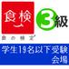 食農3級【団体受験 学生19名以下お申込み】