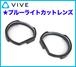 VIVE用 脱着式視力補正レンズ ★ブルーライトカットレンズ