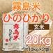 令和元年産 霧島米ヒノヒカリ 【玄米】 20kg(10kg×2袋) ★送料無料!!(一部地域を除く)★