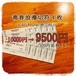 ネットショップ限定!早割!:青春浪漫切符4枚【通常10,000円(税込)→9,500円(税込)】