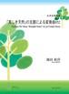 """I0702 Variation The Theme """"Beautiful Nature"""" etc. for Female Chorus(Female Chorus/S.IKEDA/Score)"""