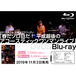 【ライブBlu-ray】「春だゾロ目だ!平成最後のアコースティックワンマンライブ」