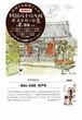 絵描きお遍路さんの四国八十八カ所御朱印付きポストカード集〈第2集〉徳島11カ寺