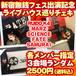 【雨の新宿フェス支援】新宿ライブハウス巡りチェキ(指定メンバー3会場ランダム2500円送料込)