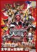 (2)仮面ライダー×スーパー戦隊×宇宙刑事 スーパーヒーロー大戦Z