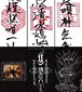 清水煩悩〈大天国〉オリジナルステッカ-全6種フルコンプリ-トset