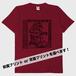 【Tシャツ】ドイツのリュート弾き(バーガンディ)rv