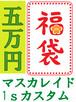 2021 セカンドステージ 5万円マスカレイド1sカスタム福袋!