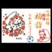 【7月26日】蹴球朱印・柏詣・柏リモート詣(見開き版・文字カラー)