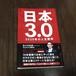 日本3.0 2020年の人生戦略/佐々木紀彦