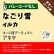 なごり雪 イルカ ギターコード譜 アキタ G20190007-A0048