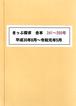 きっぷ探求 10冊合本 No.241~250