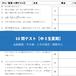 10問テスト中3/夏期講習特大号(18枚セット)