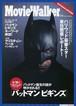 バットマン ビギンズ(3)