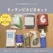 【10%OFF】キッチンピカピカセット